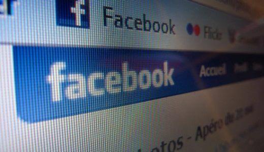 [Facebook]特定の人にだけ、自分のウォール投稿を公開/非公開にする方法