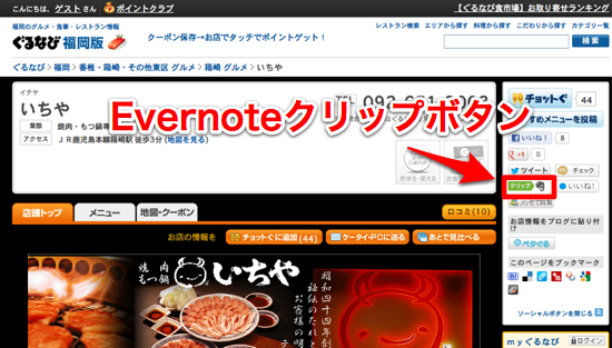 Evernote lectures for beginners 5 restaurant 1