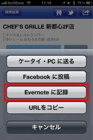 Evernote lectures for beginners 5 restaurant 7