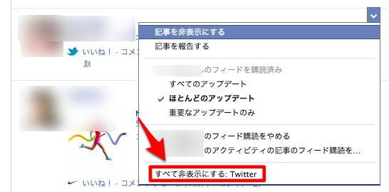 Facebook client mute 1