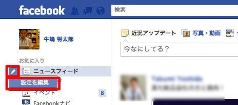 Facebook client mute 2