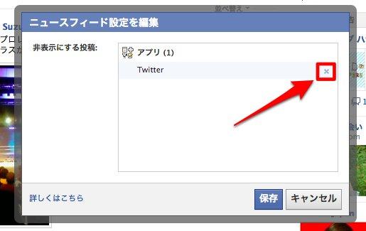 Facebook client mute 3