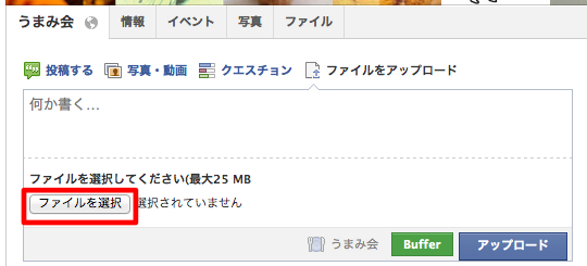 Facebook group file upload 2