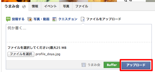 Facebook group file upload 3