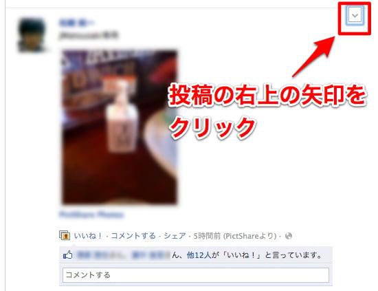 Facebook mute 1