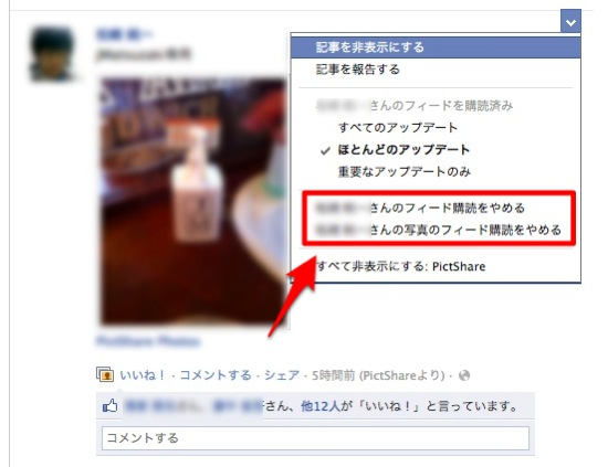 Facebook mute 2