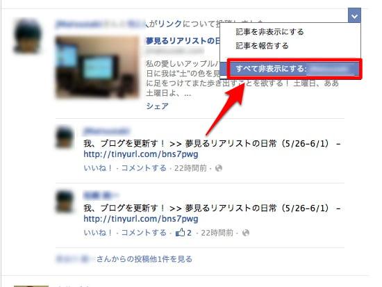 Facebook mute 4
