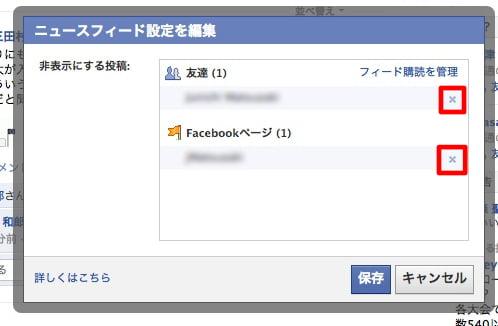 Facebook mute 7