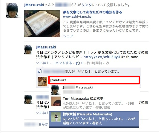 Facebook tagging friend 3