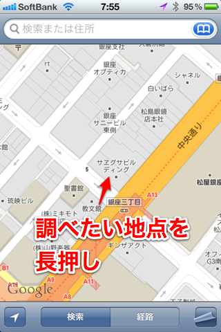 Iphone map address 1