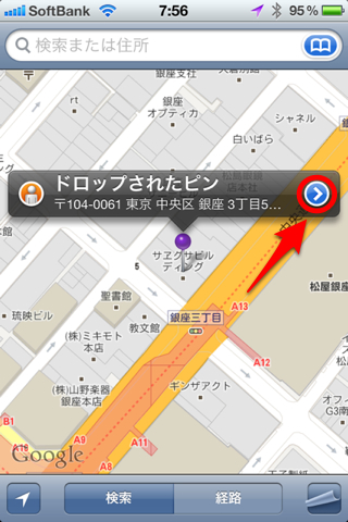 Iphone map address 2