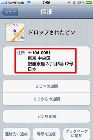 Iphone map address 3