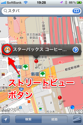 Iphone map streetview 1