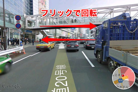 Iphone map streetview 3
