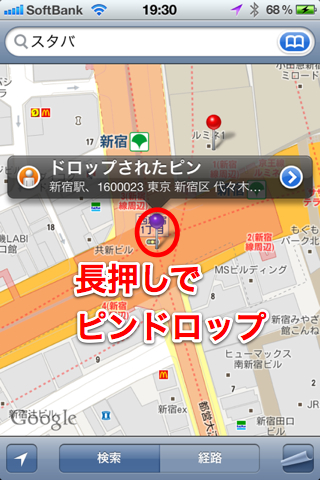 Iphone map streetview 5