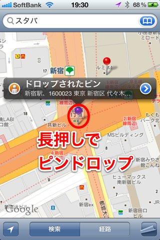 Iphone map streetview 5