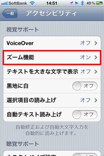 Iphone zoom function 3