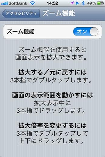 Iphone zoom function 4