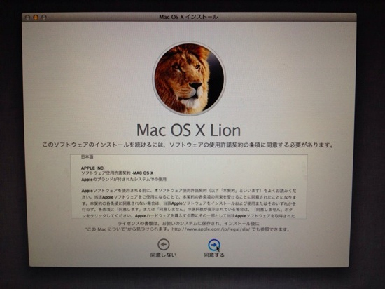 Mac osx lion reinstall 3