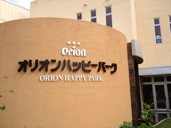 Orion beer factory 1
