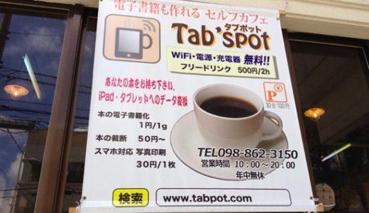 開放的な空間で作業できる、沖縄の電源&Wi-Fiカフェ「Tab'spot(タブポット)」