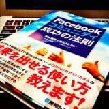 Facebookページを盛り上げたり、友達との交流を活発にしたいなら必携の1冊。「Facebookコミュニティ成功の法則」
