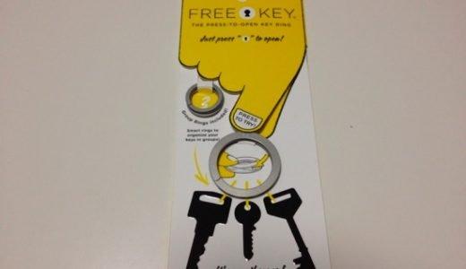 特に女性にオススメ。爪を傷つけずに使えるキーリング「FREE KEY(フリーキー)」