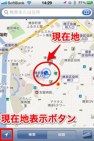 Iphone map how to use 1