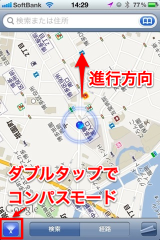 Iphone map how to use 2