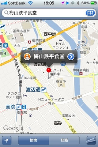 Iphone map how to use 3