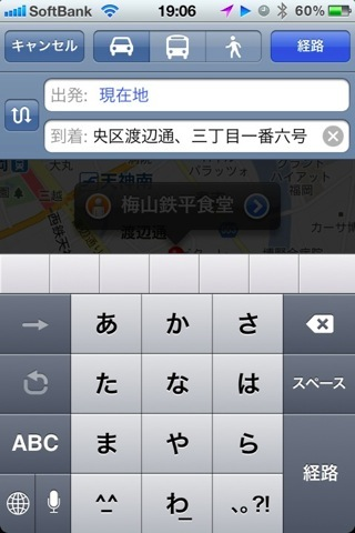 Iphone map how to use 4
