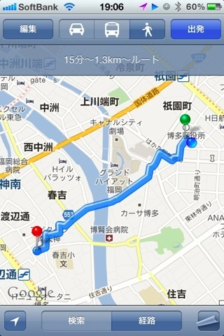 Iphone map how to use 5