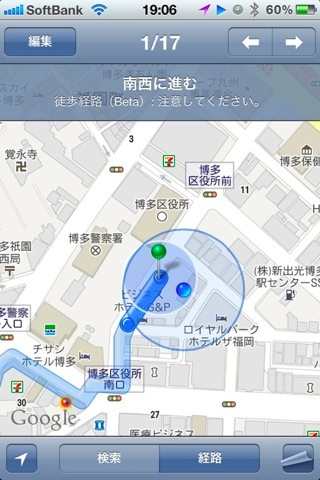 Iphone map how to use 6