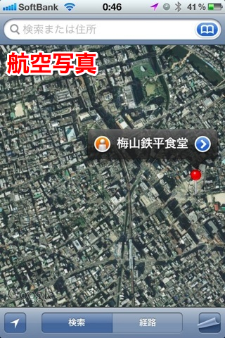 Iphone map how to use 8