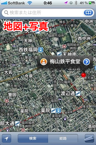 Iphone map how to use 9