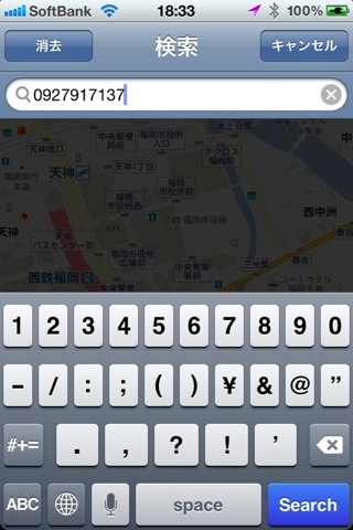 Iphone map phonenumber search 1