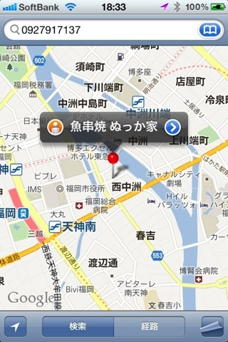Iphone map phonenumber search 2