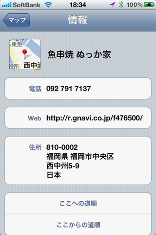 Iphone map phonenumber search 3