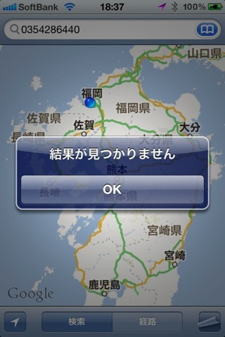 Iphone map phonenumber search 4