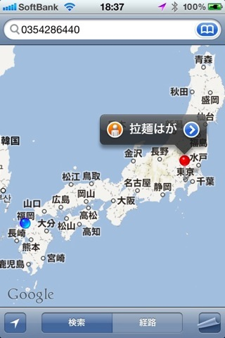 Iphone map phonenumber search 5