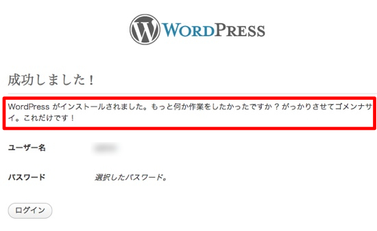 Lolipop wordpress 7