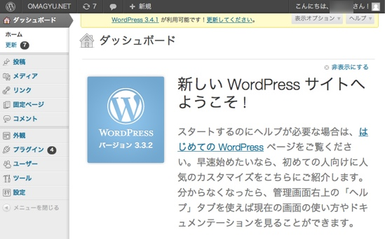 Lolipop wordpress 8