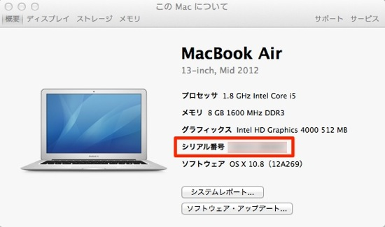Mountain lion up to date 2