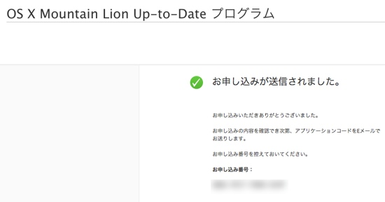 Mountain lion up to date 3