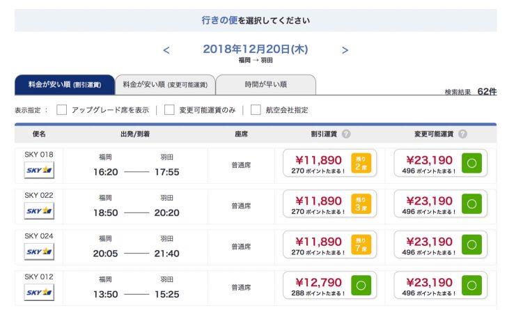 エアトリ国内航空券予約画面