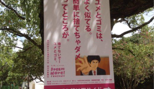 福岡・大濠花火大会の会場の看板が「宇宙兄弟」とコラボしてた【ポイ捨てダメ、ゼッタイ!】