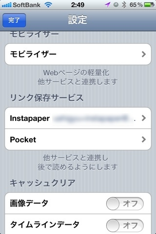 Excellent points of iphone application soicha 10