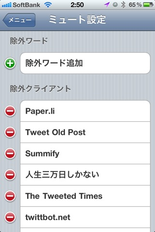 Excellent points of iphone application soicha 14