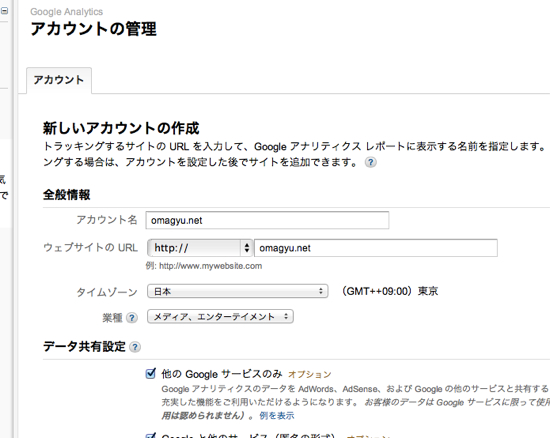 Google analytics tracking code 3