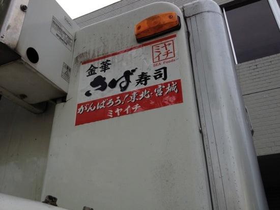 Hanazushi 12